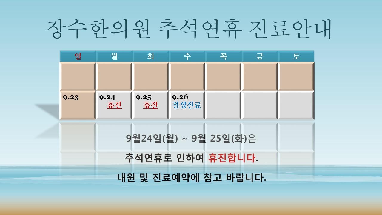 장수한의원 추석연휴 진료안내(2018).jpg