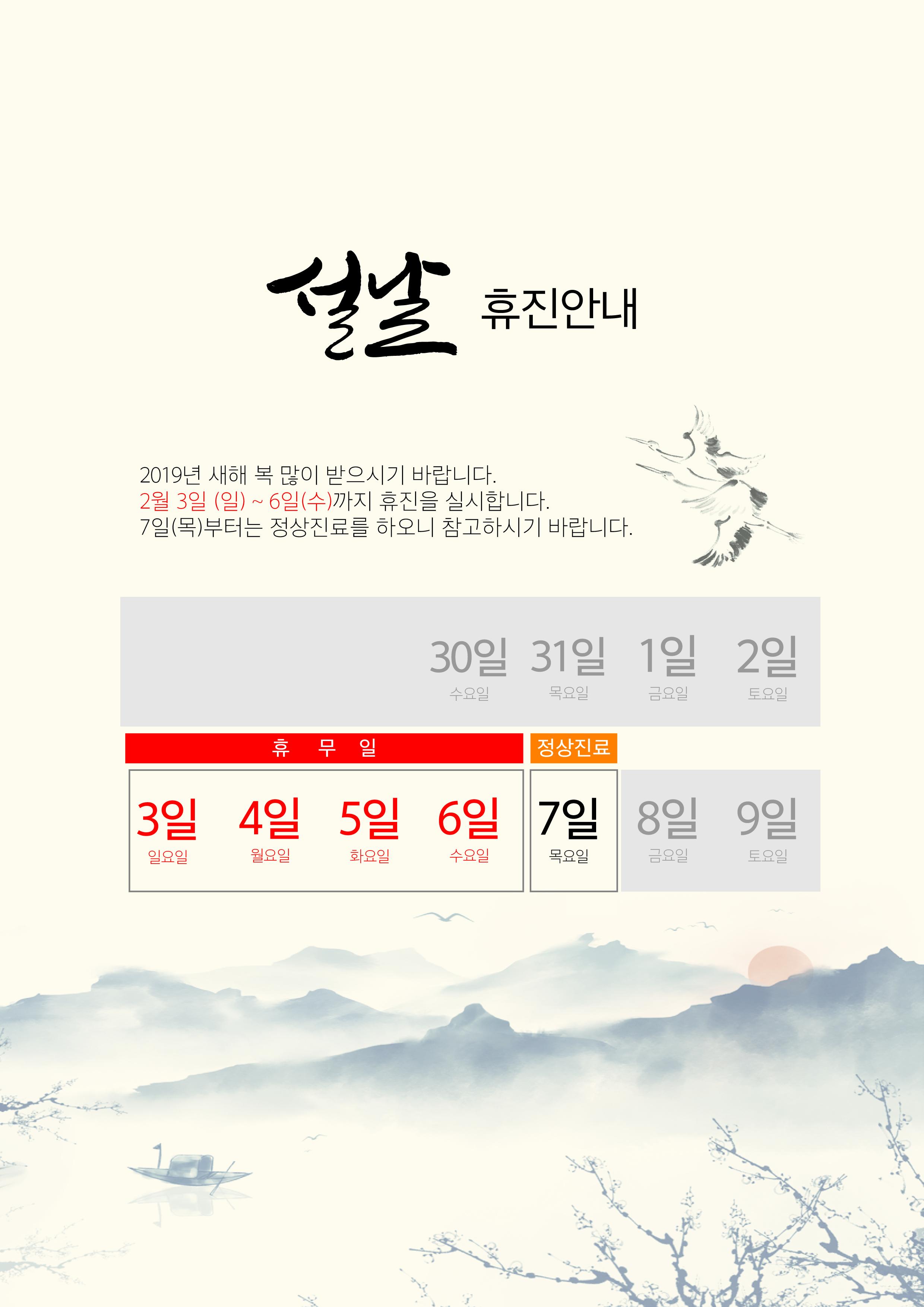 2019설휴진안내-일반-01.jpg