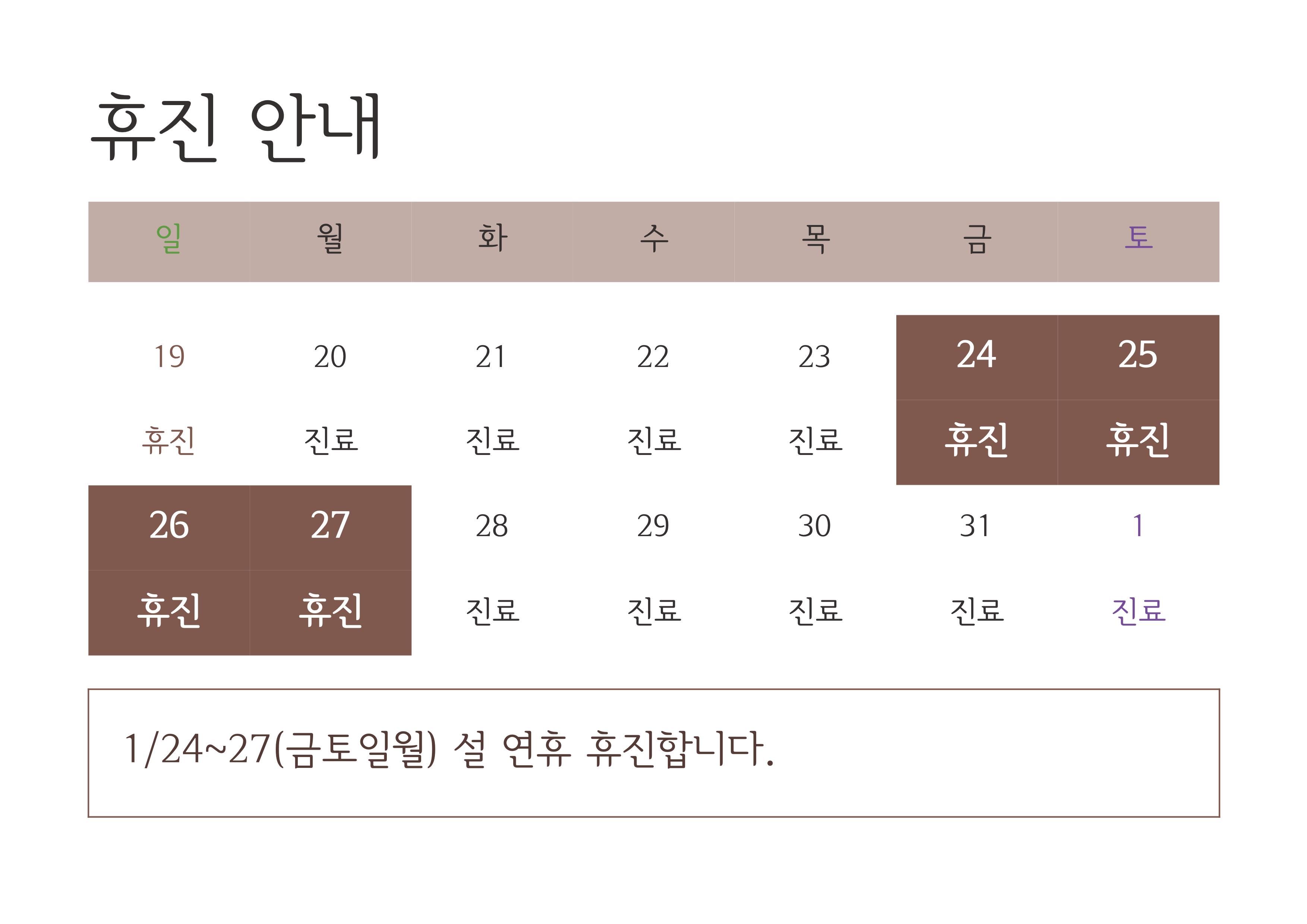 휴진안내문(신) 배포용.png